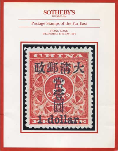 1994 (4 May) Postage stamps of the Far East