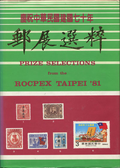 TAIPEI Prize selections from the Rocpex Taipei