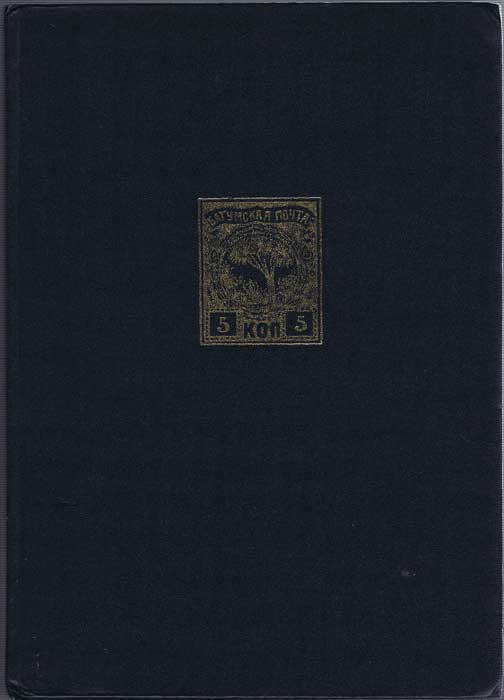 ASHFORD P.T. British occupation of Batum - Postal history and postage stamps