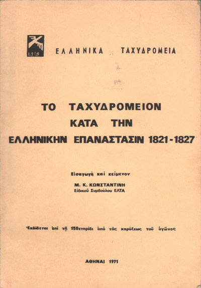 CONSTANTINIS M.C. Postal Service during the Greek War of Independence 1821 - 1827