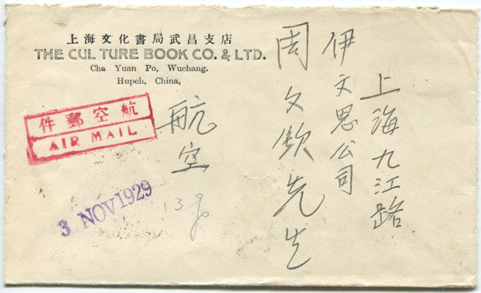 1929 airmail cover from WUCHANG China to Shanghai