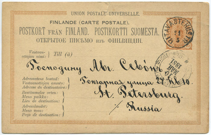 1881 Finland 10p postal stationery card used to Russia with TAVASTEHUIS cds.