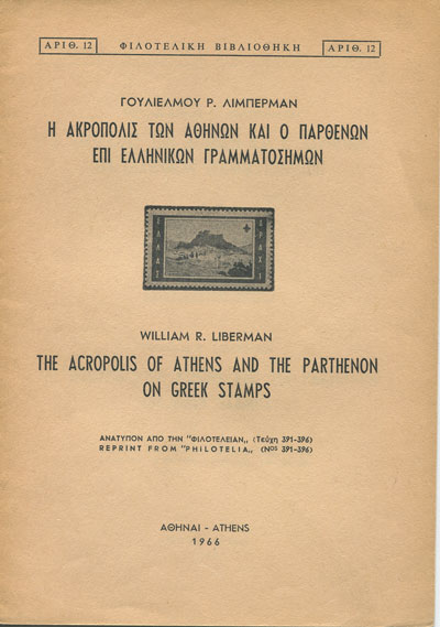 LIBERMAN W.R. The Acropolis of Athens and the Parthenon on Greek Stamps.