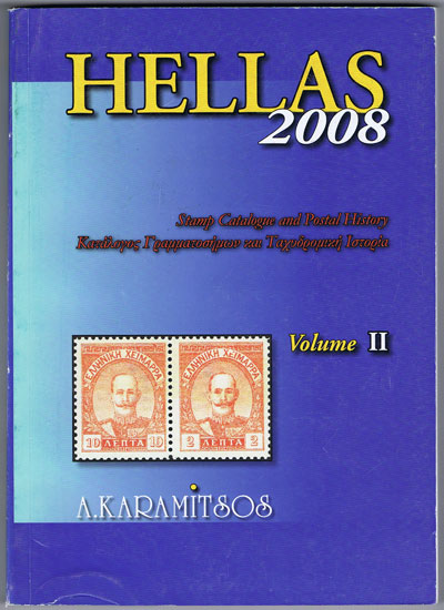 KARAMITSOS A. Hellas 2008. - Stamp Catalogue and postal history.