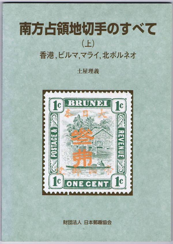 TSUCHIYA Masayoshi A Complete Overview of Japanese Occupation Stamps in Southeast Asia Part I: Hong Kong, Burma, Malaya and North Borneo.