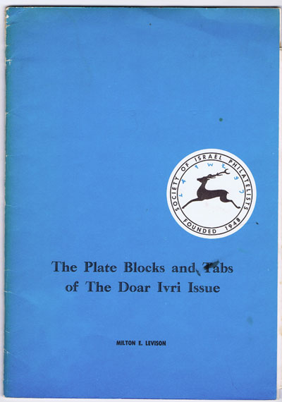 LEVISON Milton E. The Plate Blocks and Tabs of the Doar Ivri Issue.