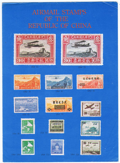 WANG S.P. The History of Chinese Airmail Stamps and Airmail Service.