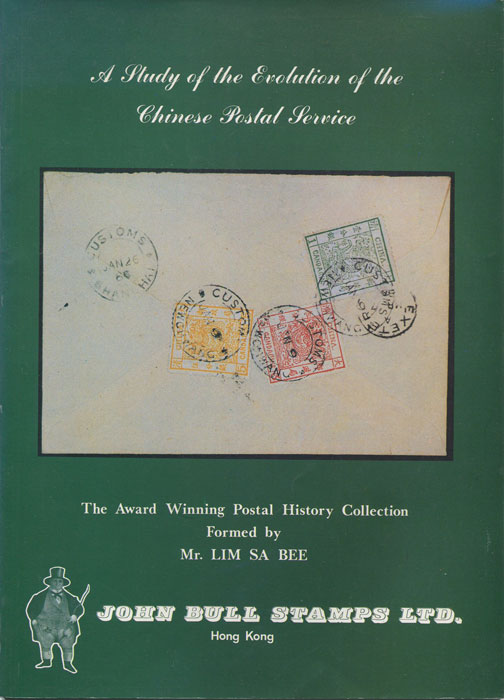 1986 A study of the evolution of the Chinese Postal Service. - The award winning postal history collection formed by Mr Lim Sa Bee.