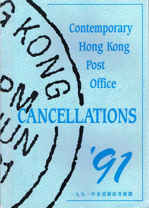 HONG KONG Contemporary Hong Kong Post Office Cancellations.