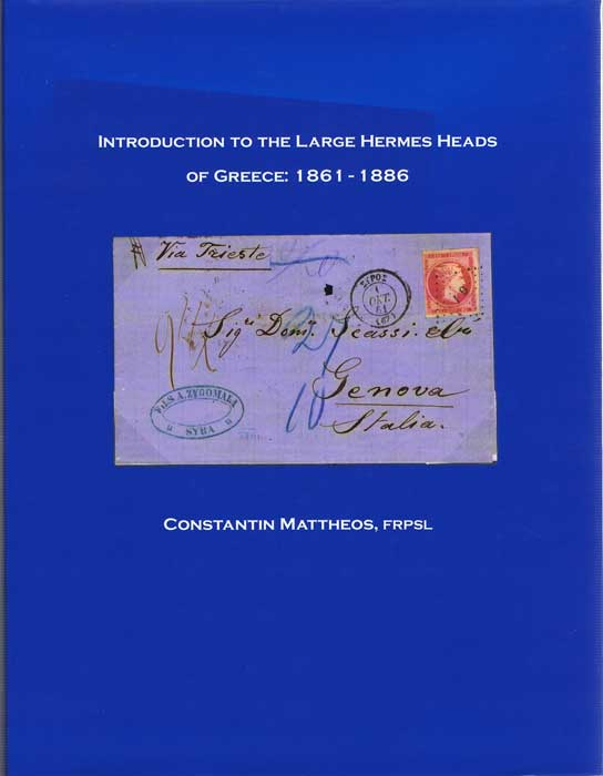 MATTHEOS Constantine Introduction to the Large Hermes Heads of Greece: 1861-1886
