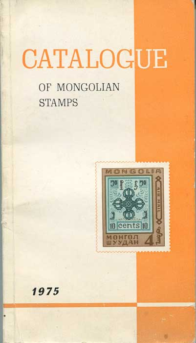 MONGOLIAN POST OFFICE and PHILATELIA HUNGARICA Catalogue of Mongolian Stamps