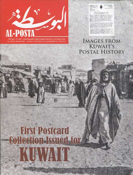 AL POSTA Images from Kuwait