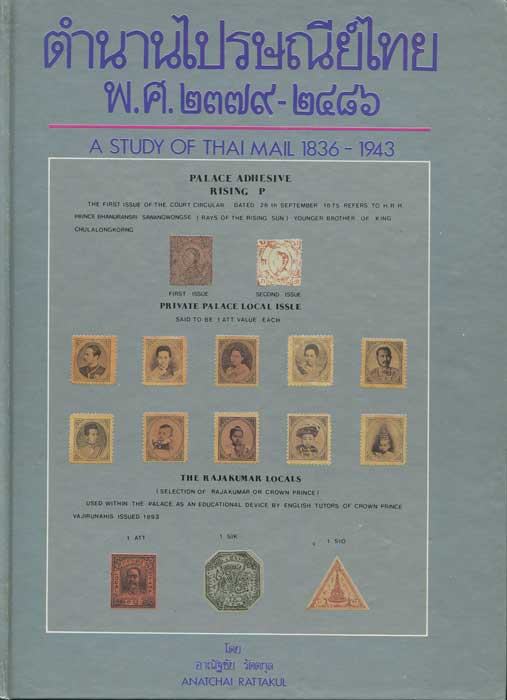 RATTAKUL Anatchai A study of Thai Mail 1836-1943