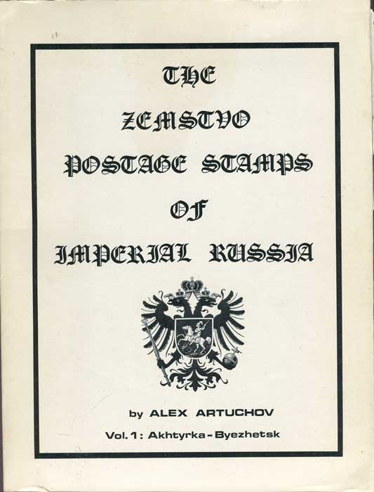 ARTUCHOV Alex The Zemstvo Postage Stamps of Imperial Russia. - Vol. 1: Akhtyrka - Byezhetsk