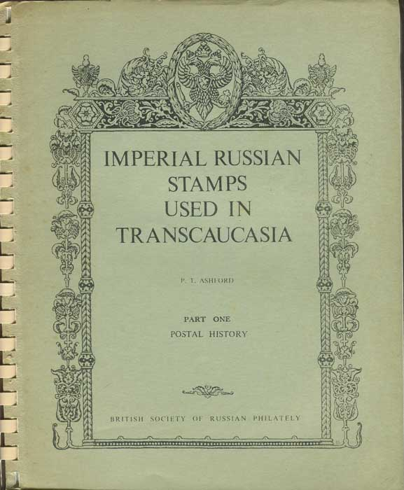 ASHFORD P.T. Imperial Russian Stamps used in Transcaucasia - Part One. Postal History and Part Two Tiflis, Tiflis Town Post.