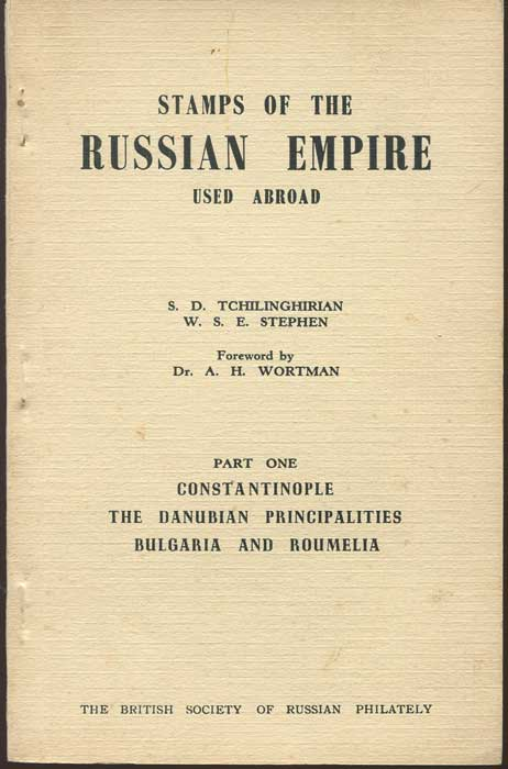 TCHILINGHIRIAN S.D. and STEPHEN W.S.E. Stamps of the Russian Empire Used Abroad. - Part One. Constantinople, the Danubian Principalities, Bulgaria and Roumelia