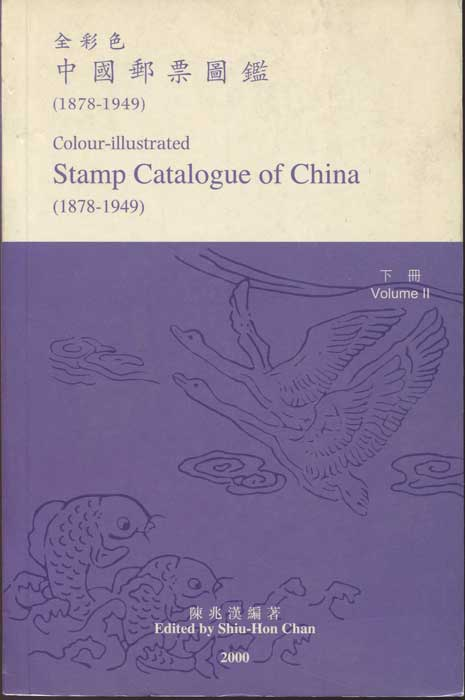 SHIU-HON CHAN Colour-illustrated Stamp Catalogue of China, 1878-1949.