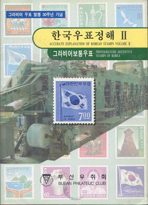 KOREA Accurate explanation of Korean Stamps Volume II. Photogravure definitive stamps of Korea.