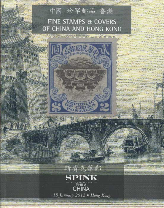 2012 (15 Jan) Fine stamps and covers of China and Hong Kong