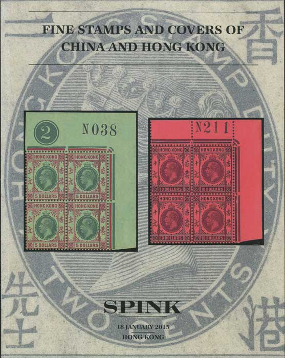 2015 (18 Jan) Fine stamps and covers of China and Hong Kong