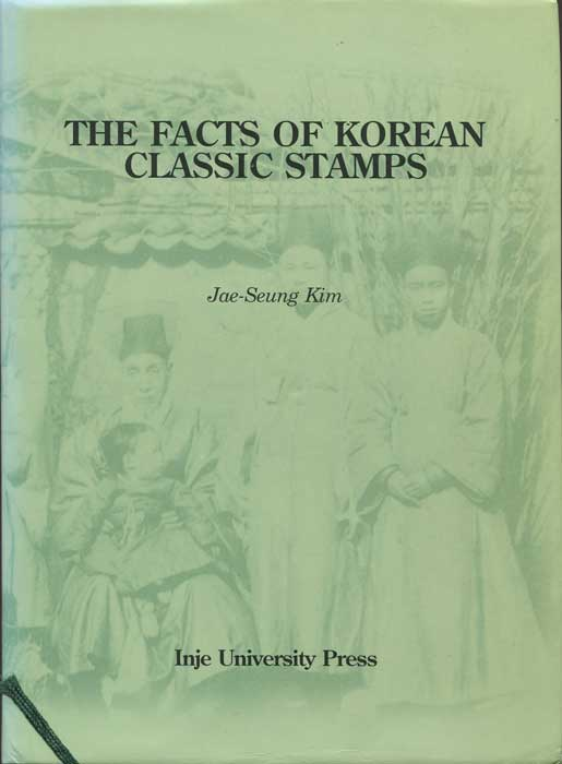 KIM Jae-Seung The Facts of Korean Classic Stamps.