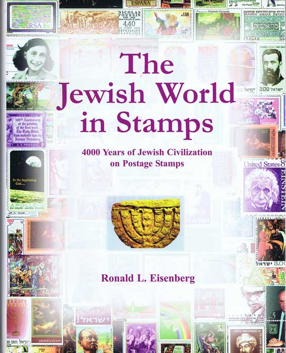EISENBERG Ronald The Jewish World in Stamps: 4000 Years of Jewish Civilization on Postal Stamps