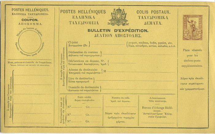 1902 Greece Parcel Post 75 L brown on yellow postal stationery card.