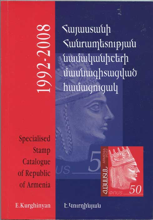 KURGHINYAN E. Specialised stamp catalogue of Republic of Armenia 1992-2008