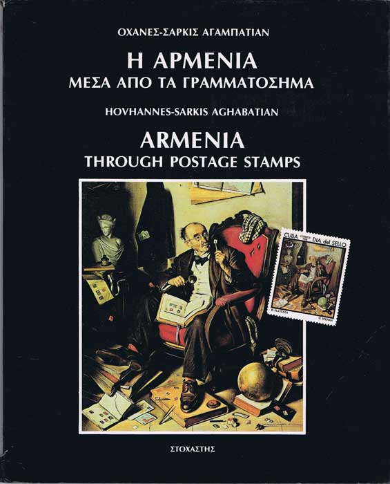 AGHABATIAN H.S. Armenia through postage stamps